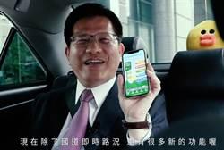 林佳龍飾兩角宣導「高速公路1968」APP 萬人按讚