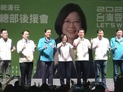 蔡英文參與百工百業挺改革授證 上千支持者高呼凍蒜
