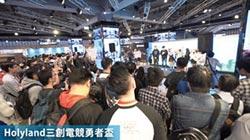 Holyland三創電競勇者盃 11月16日開跑