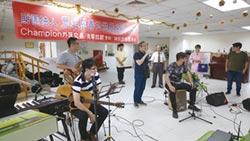 豐匙基金會 用音樂療癒人心
