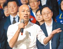 新聞透視》覆巢無完卵 唯韓贏國民黨才有明天