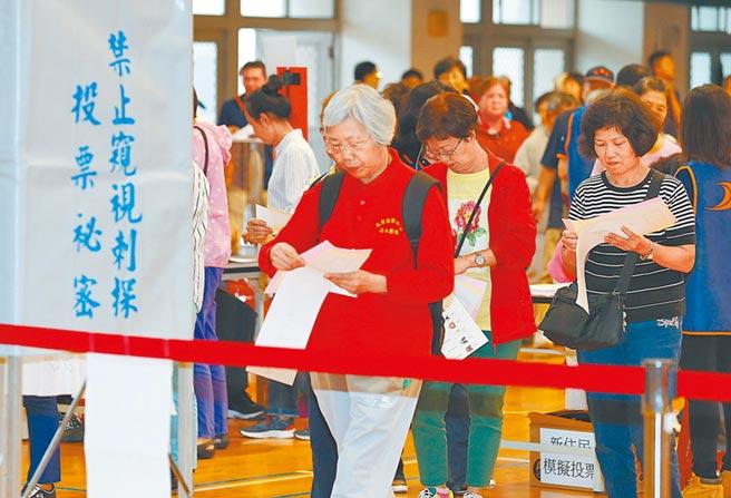 中選會曾於9月21日舉行總統副總統、立委選舉投票模擬,演練民眾投票時發生狀況的處理方式。(本報系資料照片)