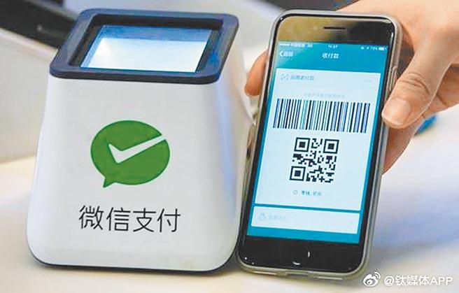 微信支付表示,從未開放虛擬貨幣的項目商戶接入。(取自新浪微博@鈦媒體APP)