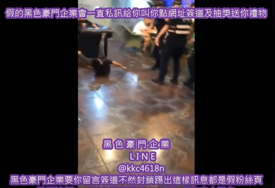 李、何2人見警喝止仍態度囂張,遭警過肩摔壓制。(摘自黑色豪門企業臉書頁)