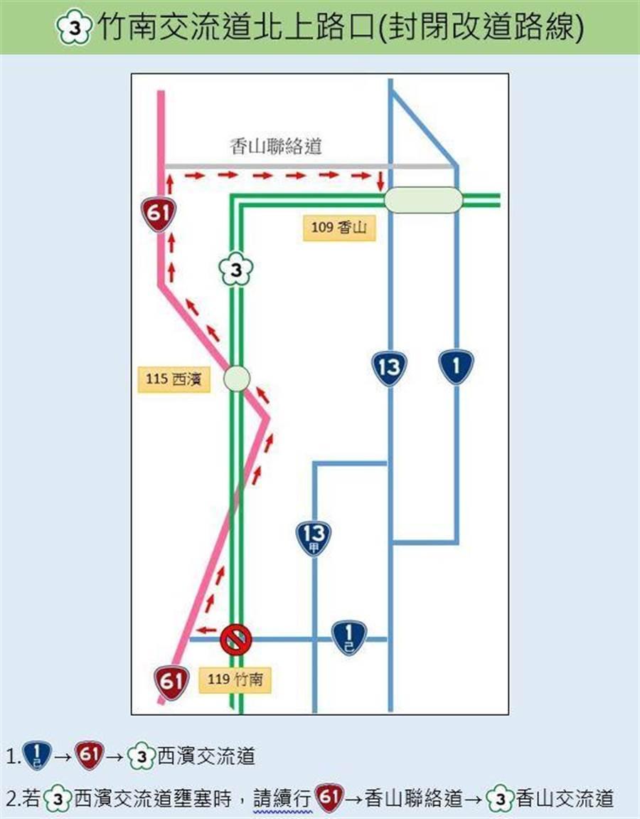 國3竹南交流道北上路口封閉改道路線。(苗栗縣政府提供/巫靜婷苗栗傳真)