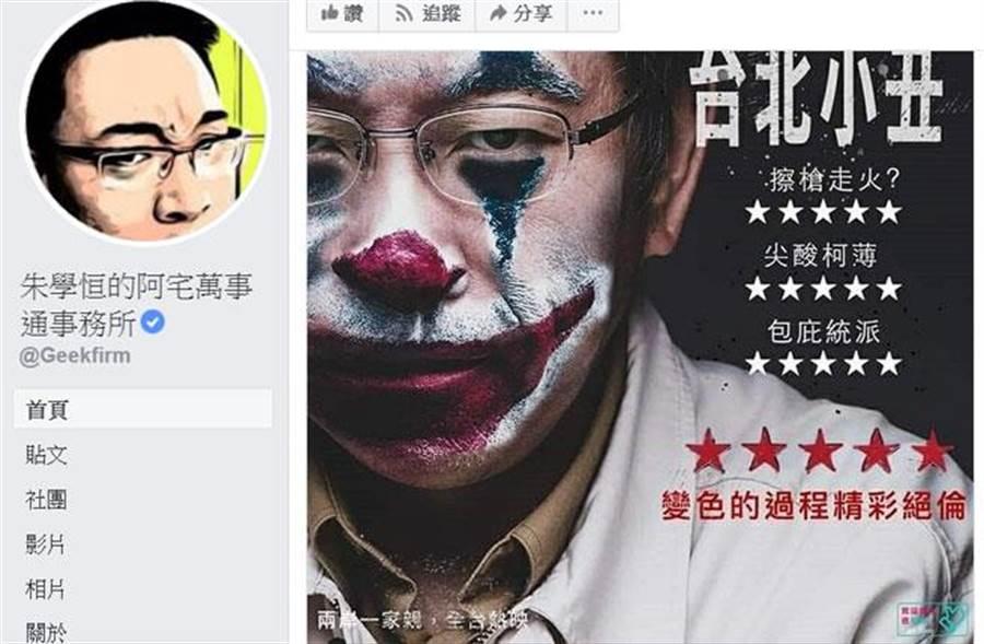 「宅神」朱學恒PO出「柯P小丑圖」,批綠營是不是太閒了。(圖/擷自朱學恒臉書)