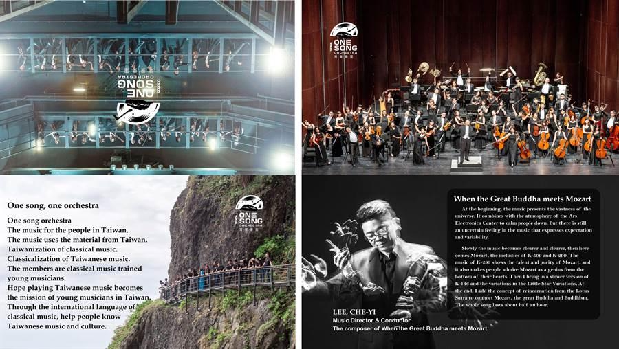灣聲樂團創辦人李哲藝特爲「奧地利大佛數位影像展」編曲錄製《大佛與莫札特的對話》。