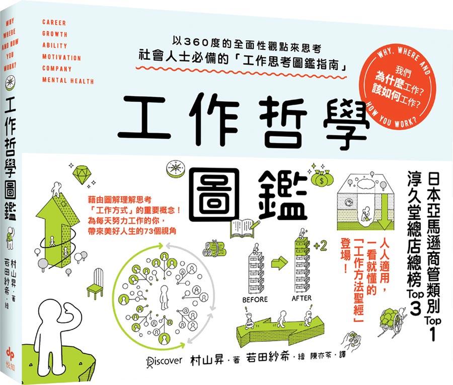 書名:工作哲學圖鑑作者:村山昇出版:悅知文化上市日期:2019/9/9