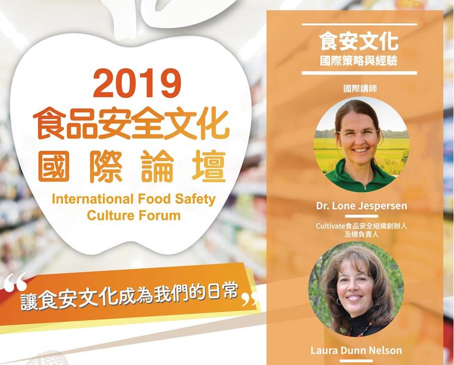 「2019食品安全文化國際論壇」已開放報名,歡迎各界踴躍參與。圖/業者提供