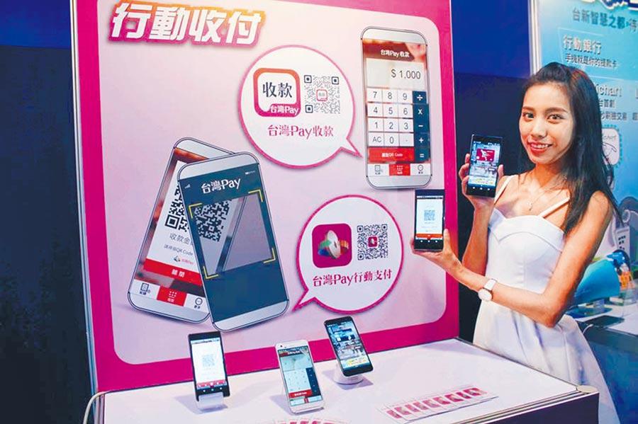 台灣Pay根本沒有電子支付執照,自始至終就不是個Pay,充其量是個行動ATM,國家支付品牌就只是「掛羊頭賣狗肉」的謊言。(本報資料照片)