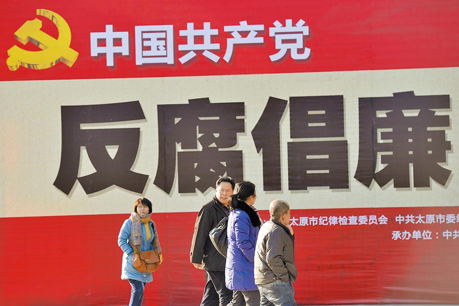 大陸在反腐宣導上,推陳出新。圖為中共反腐倡廉展覽。(中新社)