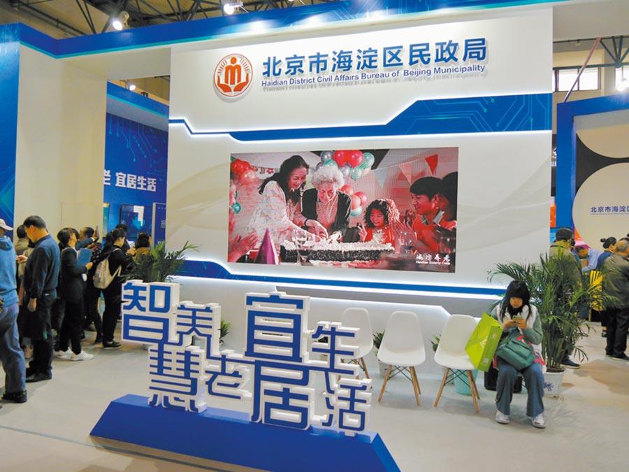 中國國際老齡產業博覽會於11日舉行。(記者張國威攝)