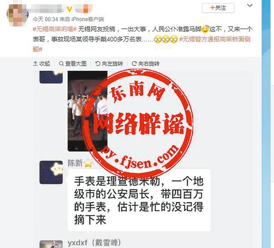網友據現場救災照片,指當地公安局長手上戴的錶要價400多萬人幣,遭警方駁斥闢謠。(取自微博@靈犬闢謠)