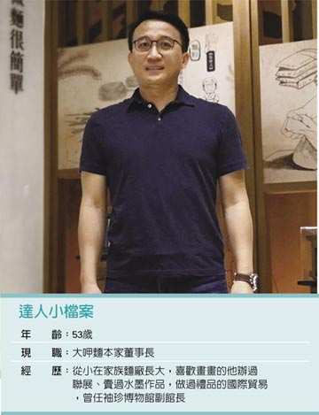 職場達人-大呷麵本家董事長劉世欣堅持品牌形象 要做麵界LV