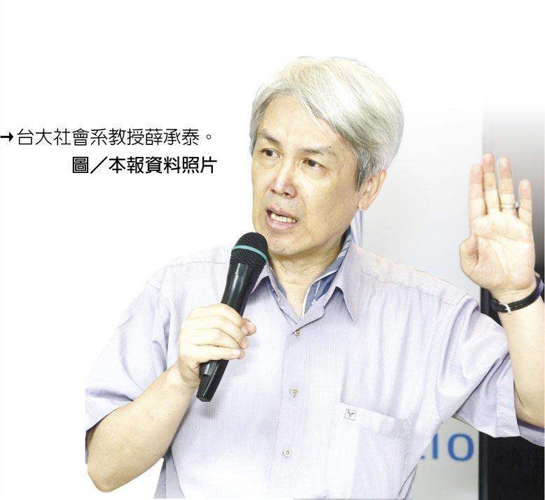 台大社會系教授薛承泰。圖/本報資料照片