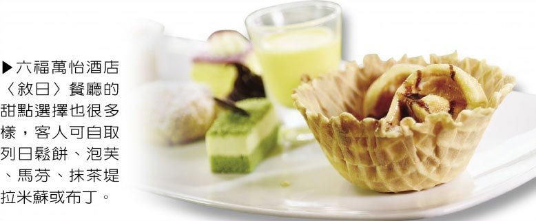 六福萬怡酒店〈敘日〉餐廳的甜點選擇也很多樣,客人可自取列日鬆餅、泡芙、馬芬、抹茶堤拉米蘇或布丁。◎圖/姚舜