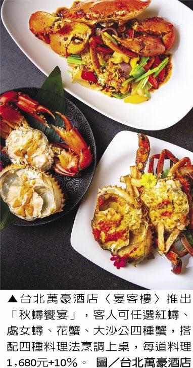 台北萬豪酒店〈宴客樓〉推出「秋蟳饗宴」,客人可任選紅蟳、處女蟳、花蟹、大沙公四種蟹,搭配四種料理法烹調上桌,每道料理1,680元+10%。圖/台北萬豪酒店