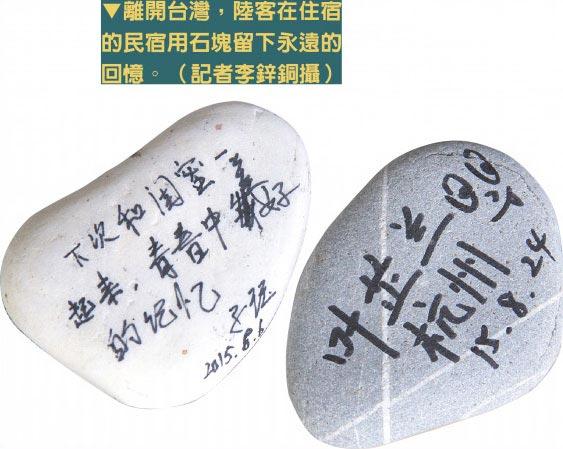 離開台灣,陸客在住宿的民宿用石塊留下永遠的回憶。(記者李鋅銅攝)