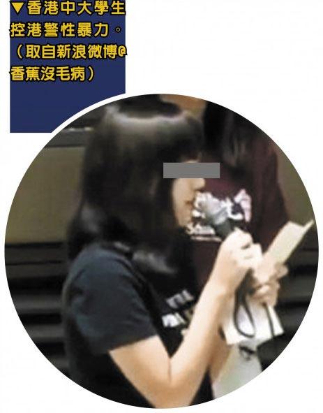 香港中大學生控港警性暴力。(取自新浪微博@香蕉沒毛病)
