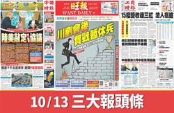 10月13日三報頭版要聞