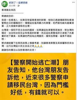 網傳港警600萬置產移民來台 移民署:謠言