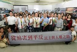 「從迫害到平反—民主與人權之路」台南特展開幕