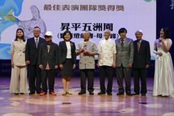 2019雲林國際偶戲節金掌獎頒獎典禮