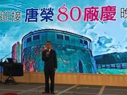 唐榮13日晚舉行80週年廠慶晚會活動