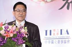 中華獨立董事協會理事長 駱秉寬 打造獨董金鐘罩