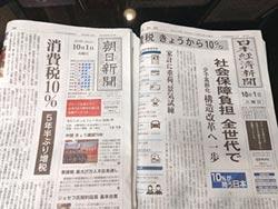 遊客不怕日本消費稅