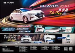 HYUNDAI ELANTRA Sport舊換新74.9萬起