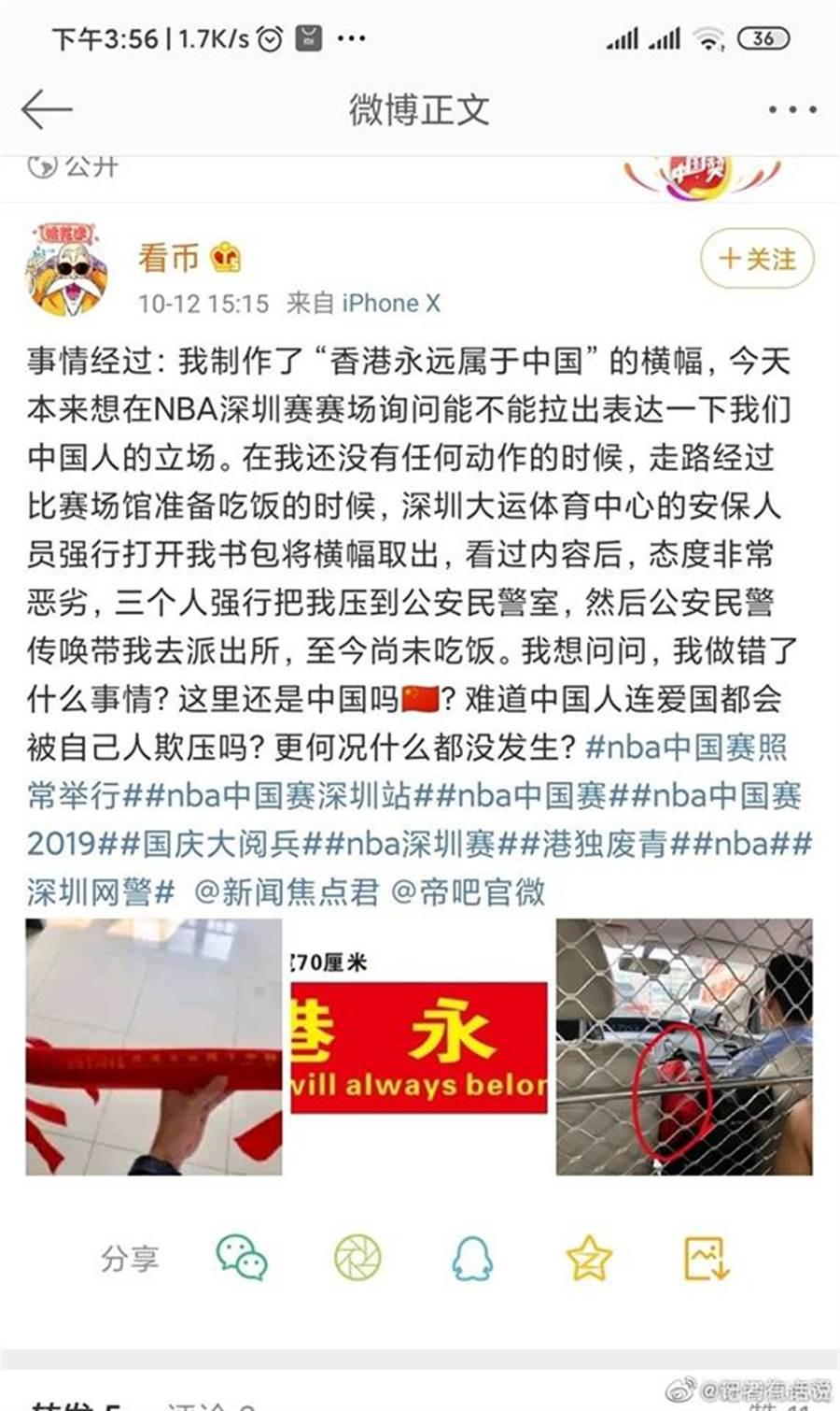 「飯圈女孩」等團體自費製作「要摩瑞道歉」、「香港屬於中國」的標語卻被警方搜查沒收,讓球迷大罵:「美國人可以籌發港獨T恤,我們也可以籌發放愛國標語啊!祖國一盆冷水波下來」。(圖取自微博)