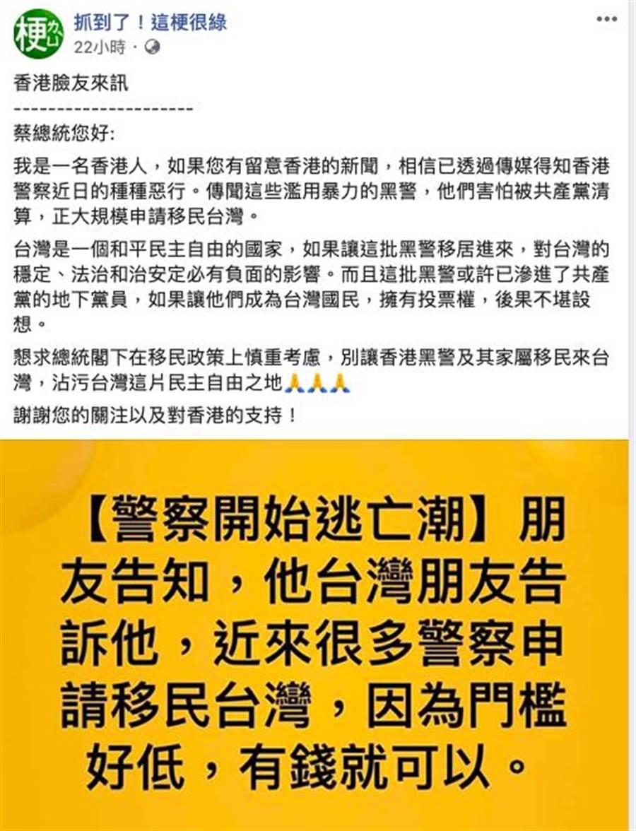 臉書社團傳言,港警將攜帶家眷大舉移民來台,移民署表示將嚴格把關。(翻攝照片/李文正台北傳真)