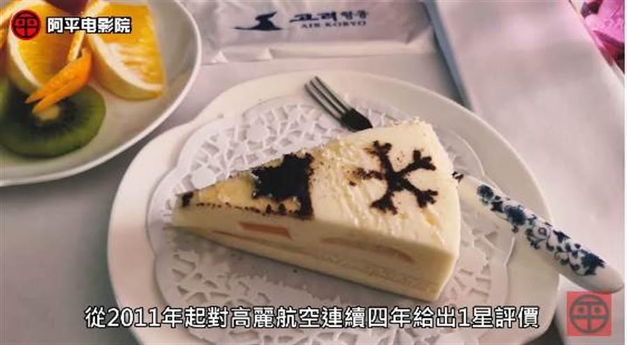 商務艙附餐僅提供一杯熱紅茶、一塊蛋糕、一盤水果。(圖/翻攝自平電影院youtube)