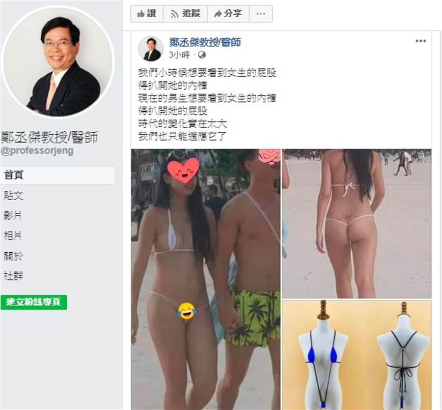 婦產科名醫鄭丞傑在臉書粉專上跟上爆紅話題。(圖/摘自鄭丞傑FB)