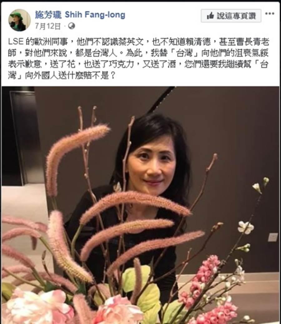 LSE台灣研究計畫主任施芳瓏。(翻攝施芳瓏臉書)