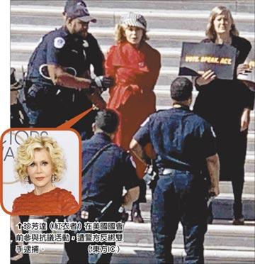 珍芳達被控非法示威 雙手反綁被捕