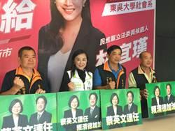林宜瑾籲請民進黨中央促成「蔡賴配」