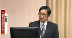 中選會委員提名名單 藍委批評綠到出汁