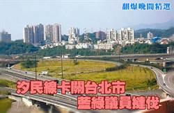 《翻爆晚間精選》汐民線卡關台北市 藍綠議員撻伐