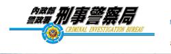 INTERPOL大會 台訴求納入全球警察通訊系統