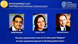 首現夫妻檔!2+1美國人囊括諾貝爾經濟學獎