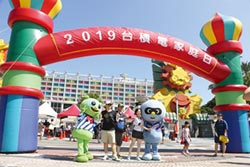 麗寶樂園渡假區 企業家庭日首選