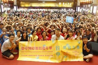 台中國際舞蹈嘉年華 千人快閃北車大跳「台中城市舞」