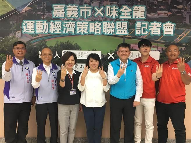 嘉義市長黃敏惠(中)見證市政府與味全龍簽訂策略聯盟拚運動經濟。(廖素慧攝)