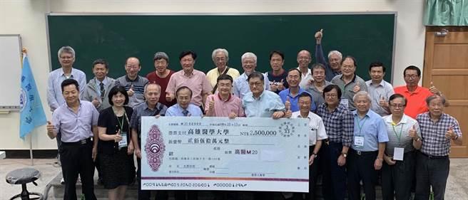 高醫大醫學系20屆校友在畢業40周年同學會中,兩小時募得300萬捐贈母校。(高醫大提供/柯宗緯高雄傳真)