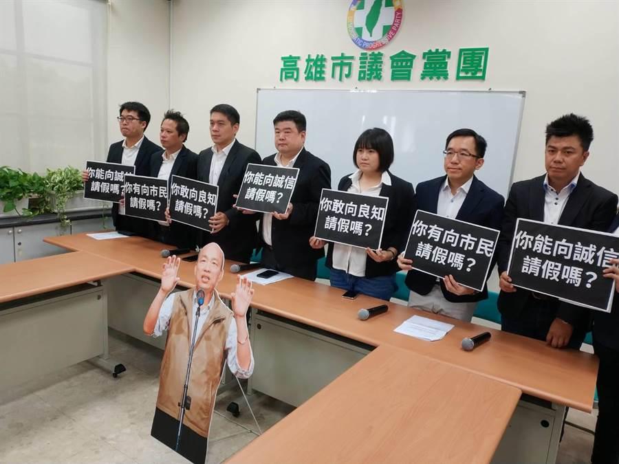 高雄巿議員民進黨團14日開記者會「三問請假巿長韓國瑜」。(曹明正攝)