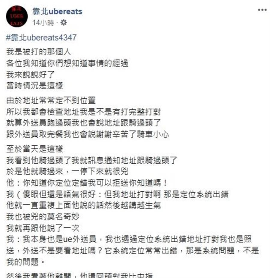 網友匿名分享恐怖經驗。(摘自臉書《靠北ubereats》)
