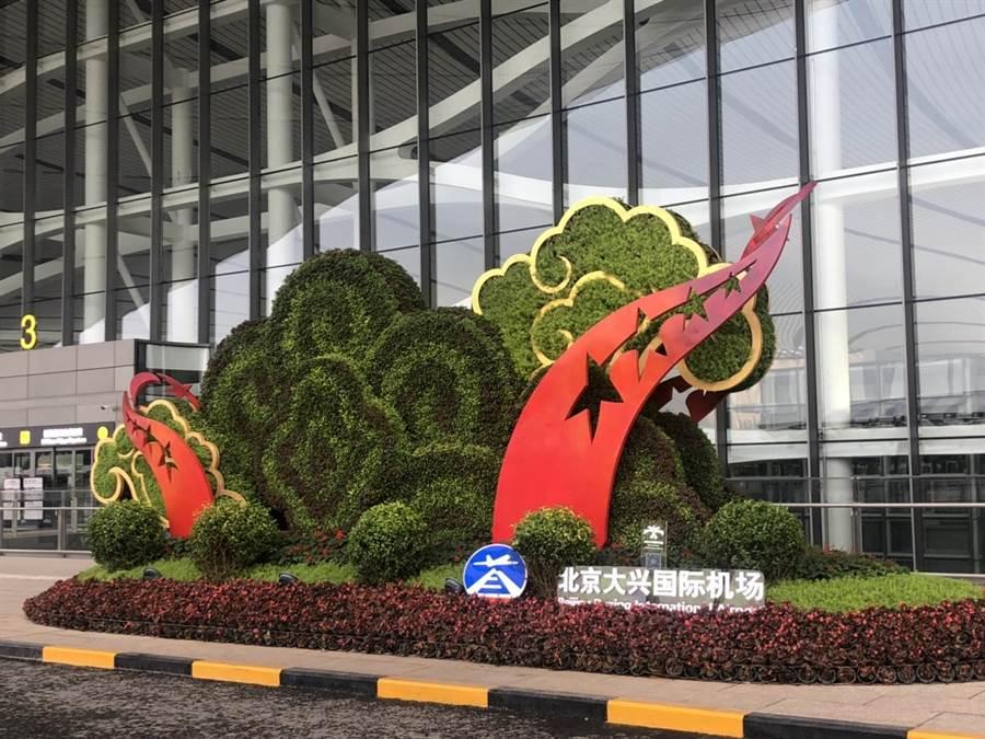 機場門口的中國圖案園藝造景。圖:南航提供