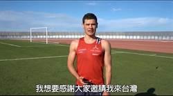世錦賽鐵人三項冠軍伊登:田中馬我來了!